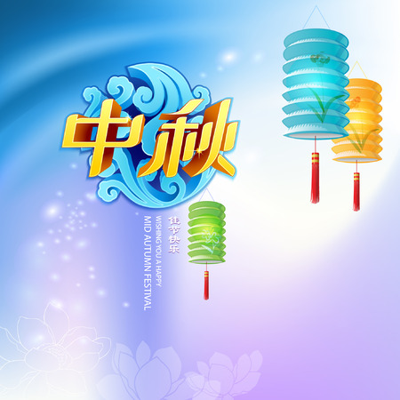 moon cake festival: Chinese mid autumn festival graphic design  Chinese character  Zhong Qiu  - Mid autumn  Small character  Jia Jie Kuai Le  - Happy festival  Illustration