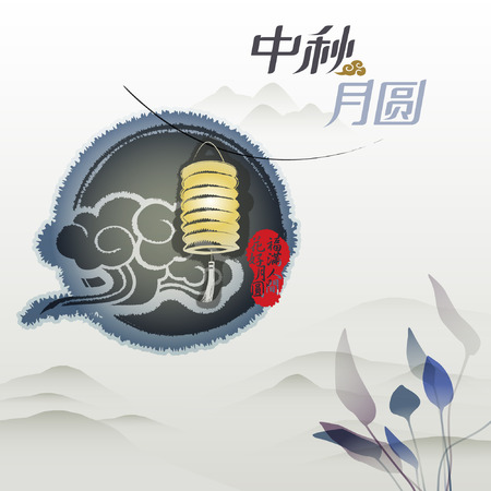 moon cake festival: Chinese mid autumn festival graphic design  Chinese character  Zhong Qiu  - Mid autumn   Yue Yuan  - Full moon  Illustration