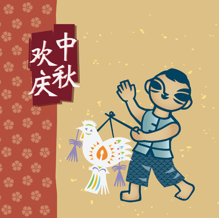 moon cake festival: Classic chinese mid autumn graphic  Chinese character  huan qin zhong qiu  means - Celebrating mid autumn festival  Illustration