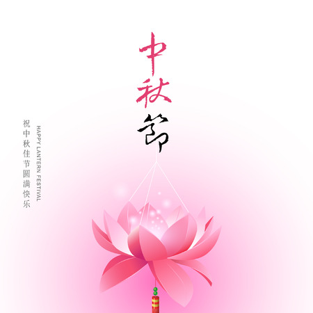 chinese calligraphy: Chinese mid autumn festival graphic design