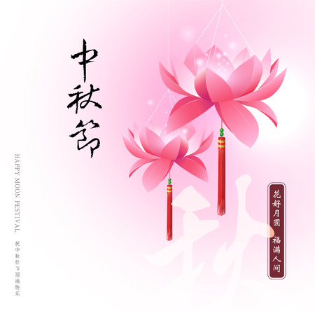 lotus lantern: Chinese mid autumn festival graphic design