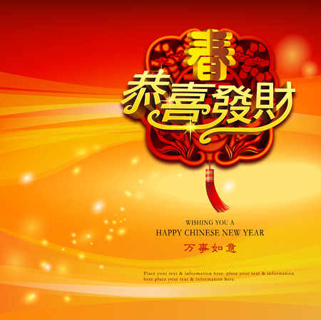 fa: Chinese new year graphic design Illustration