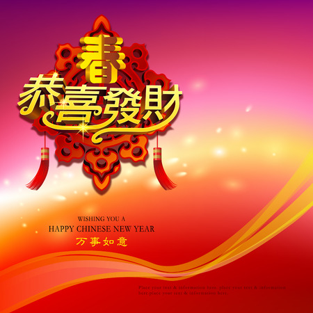 gong xi fa cai: Chinese new year graphic design Illustration