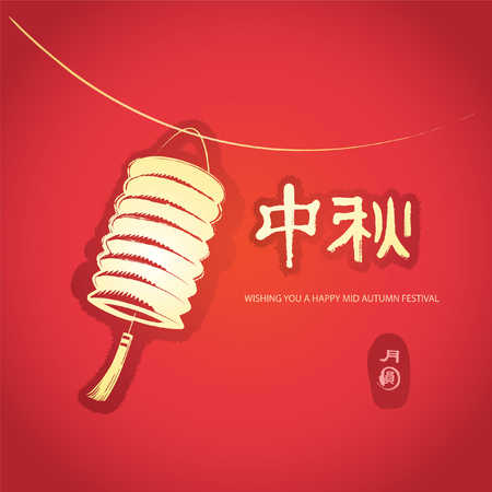 water fall: Chinese mid autumn festival graphic design