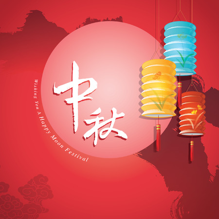moon cake festival: Chinese mid autumn festival graphic design