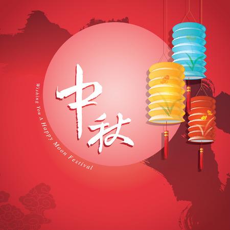 hintergrund herbst: Chinesisch Mitte Herbstfest Grafikdesign