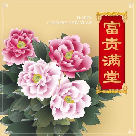 인사말 빈티지 중국어 꽃 그림. 일러스트
