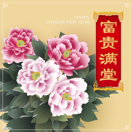 chinese calligraphy character: Vintage Chinese flower painting with greeting.