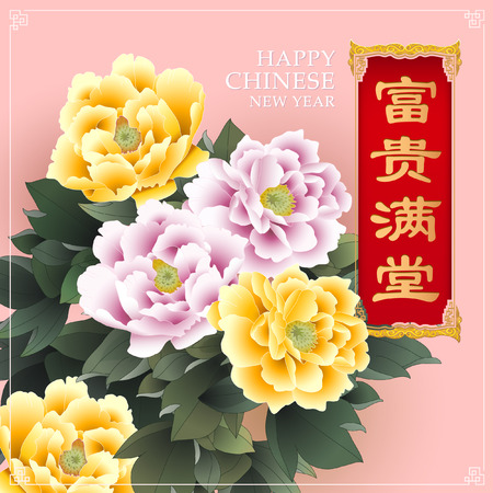 oriental background: Vintage Chinese flower painting with greeting.