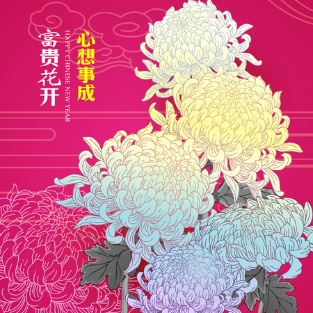 Vintage Chinese flower painting with greetings Stock Vector - 31692870