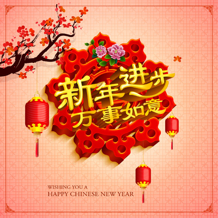 nouvel an: Chinese new year background avec des salutations