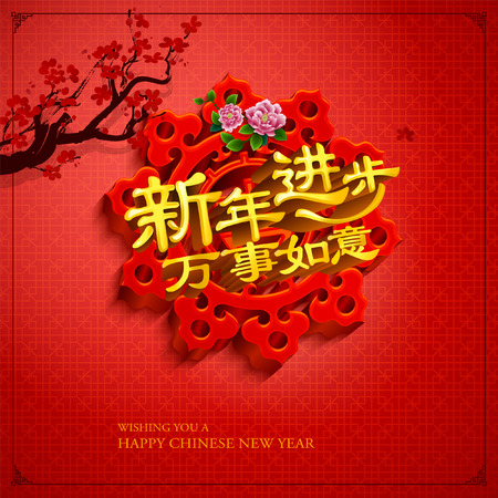 Chinese new year background with greetings Vector