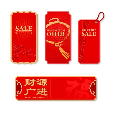 chinois: Chinois de nouveaux éléments de conception année Illustration