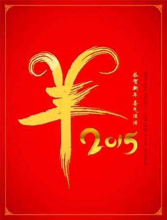 염소 캐릭터 디자인의 중국어 년