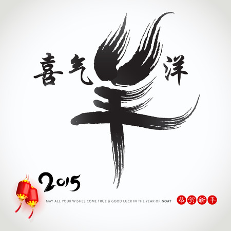 Chinese year of goat character design