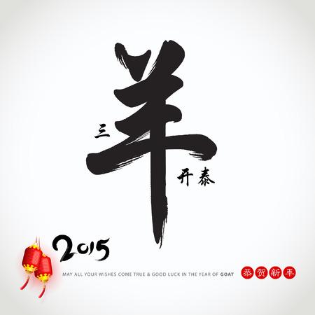 geit: Chinese jaar van de geit character design Stock Illustratie