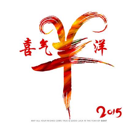 chèvres: Ann�e chinoise du character design de ch�vre