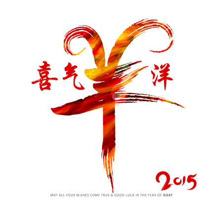 Chinese year of goat character design Vector