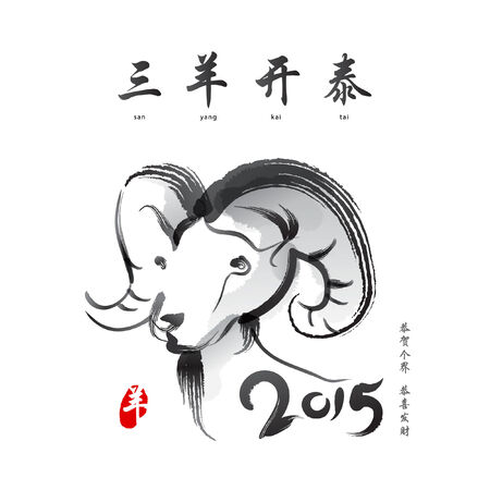 Chinese year of goat painting Vector