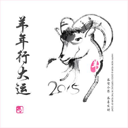 cabra: Año chino del diseño de personajes de cabra