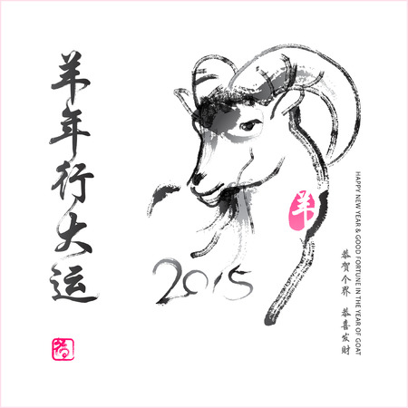 Chinese year of goat character design Banco de Imagens - 32544297