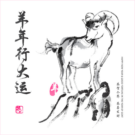 oriental: Chinese year of goat character design
