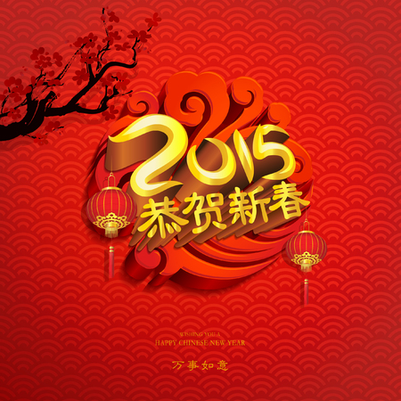 chinese art: Chinese new year background with greetings