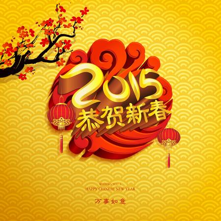中国の新年の挨拶で背景