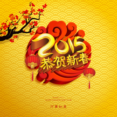 chinese script: Chinese new year background with greetings