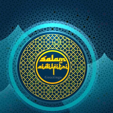 Ramadan background.  Salam Aidilfitri - Happy new year for Muslims  イラスト・ベクター素材