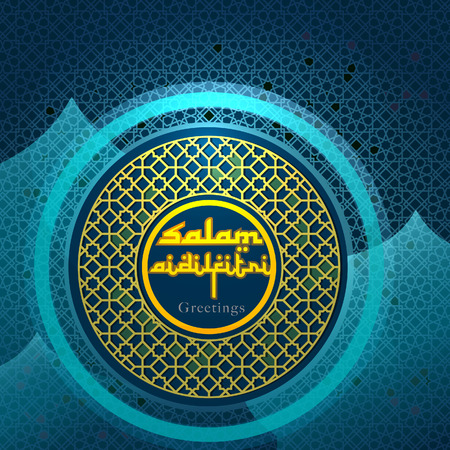 Ramadan background.  Salam Aidilfitri - Happy new year for Muslims Banco de Imagens - 38678858