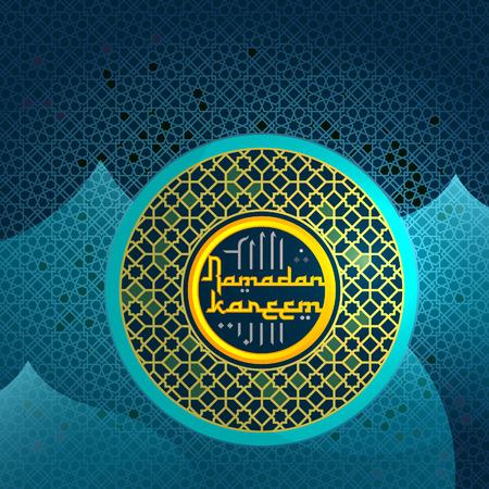 斋月的背景。Ramadan Kareem的字面意思是禁食月。