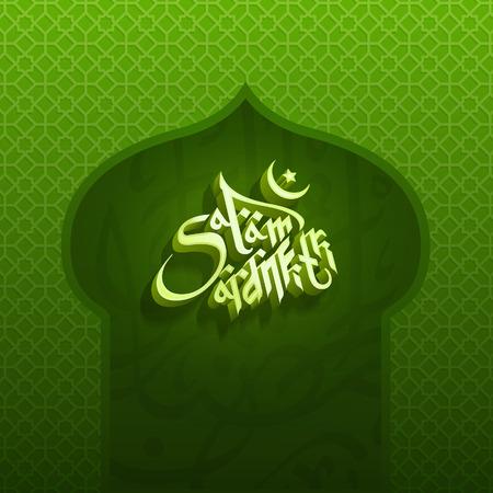 Ramadan background.  Salam Aidilfitri - Happy new year for Muslims. Illustration