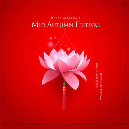 lotus lantern: Chinese mid autumn festival background Illustration