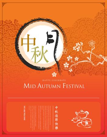 Chinese mid autumn festival Иллюстрация