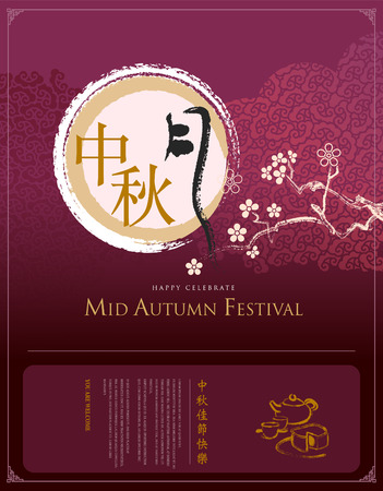 moon cake festival: Chinese mid autumn festival Illustration
