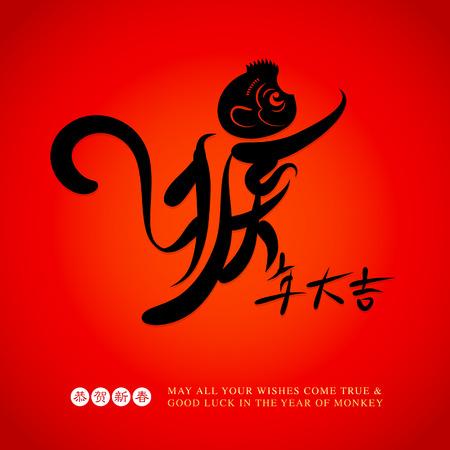 chinese new year: Chinese monkey brush painting