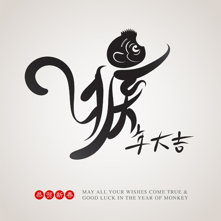 monkey silhouette: Chinese monkey brush painting