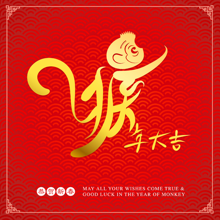 Chinese monkey brush painting