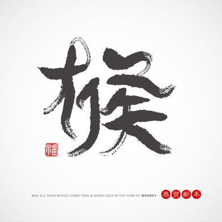 Chinese calligraphy design. Ho-monkey.