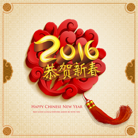 year greetings: Chinese new year graphic Illustration
