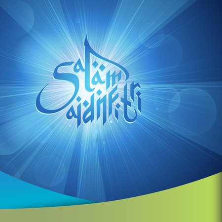 salam: Ramadan graphic design. Calligraphy Salam Aidilfitri - Happy new year