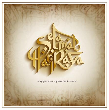 graphic design: Ramadan graphic design