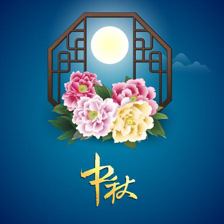 brush painting: Chinese mid autumn festival Illustration