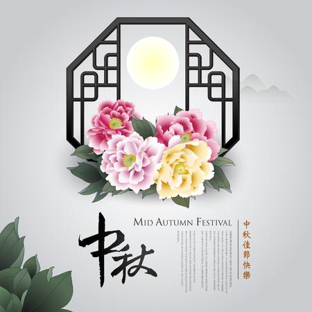 mid autumn: Chinese mid autumn festival Illustration