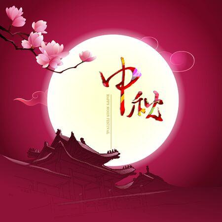 한가을 축제