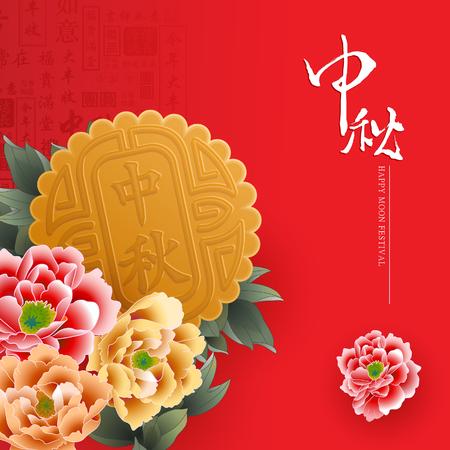 flores chinas: Festival de mediados de otoño Vectores