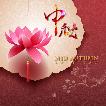 mid autumn: Mid autumn festival