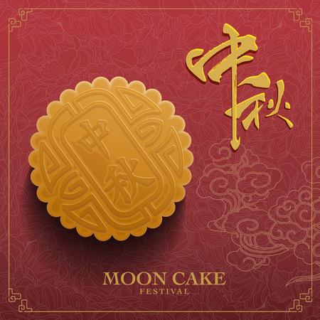 moon cake: Mid autumn festival
