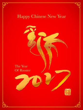 happy new year cartoon: Chinese new year background
